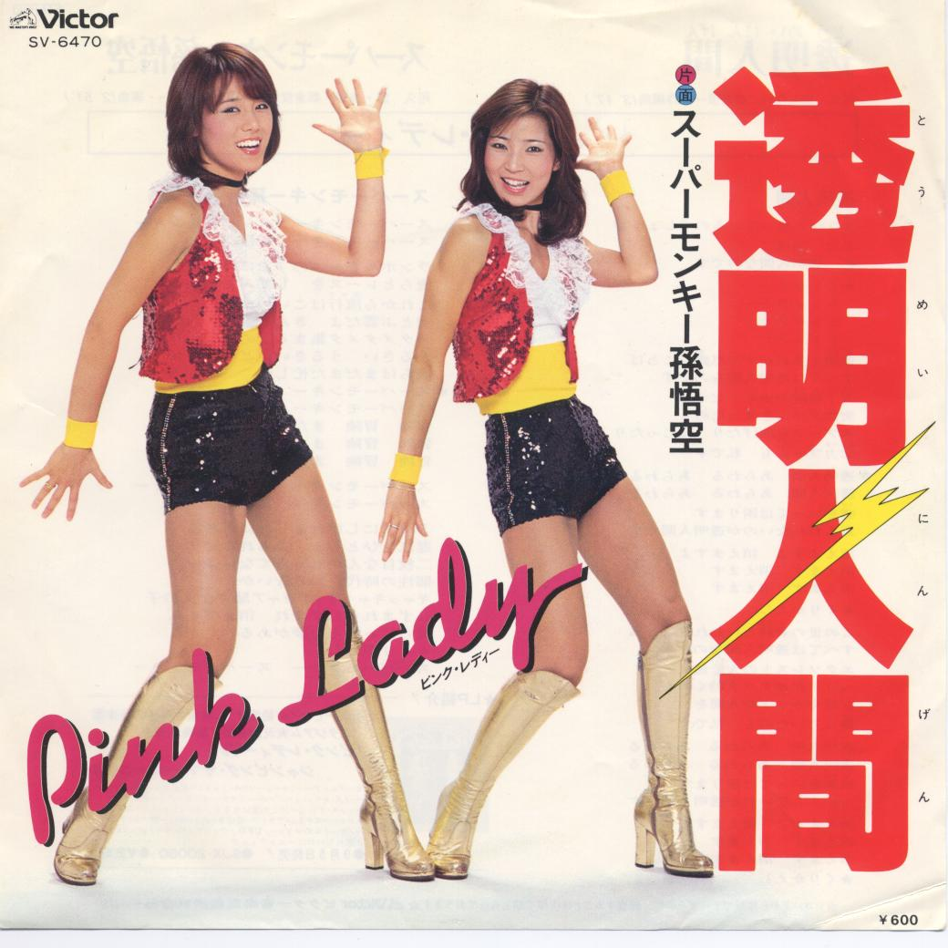 Music duo  Pink lady